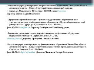 -Автономное учреждение среднего профессионального образования Ханты-Мансийского