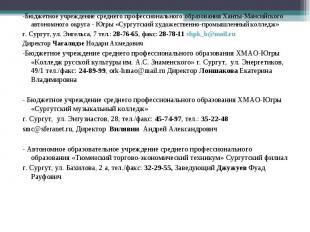 -Бюджетное учреждение среднего профессионального образования Ханты-Мансийского а