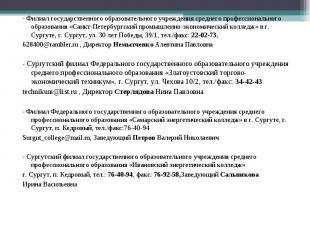 - Филиал государственного образовательного учреждения среднего профессионального