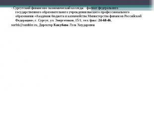 - Сургутский финансово-экономический колледж - филиал федерального государственн