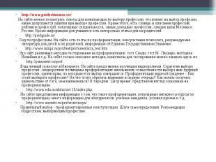 http://www.proforientator.ru/  На сайте можно посмотреть советы для