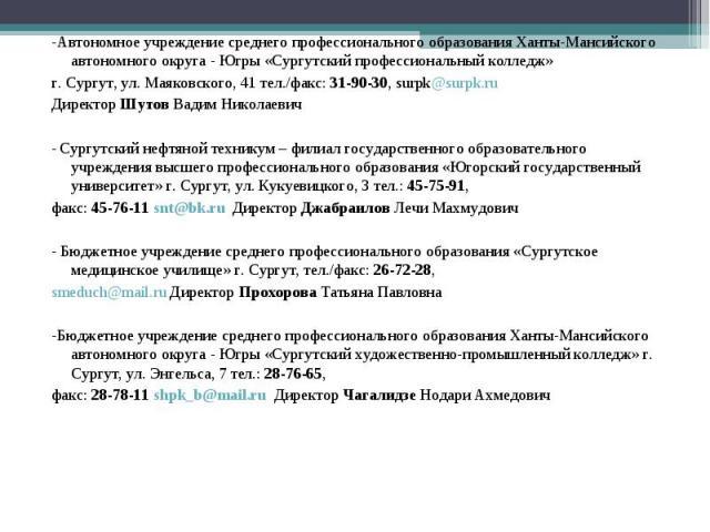 -Автономное учреждение среднего профессионального образования Ханты-Мансийского автономного округа - Югры «Сургутский профессиональный колледж» -Автономное учреждение среднего профессионального образования Ханты-Мансийского автономного округа - Югры…