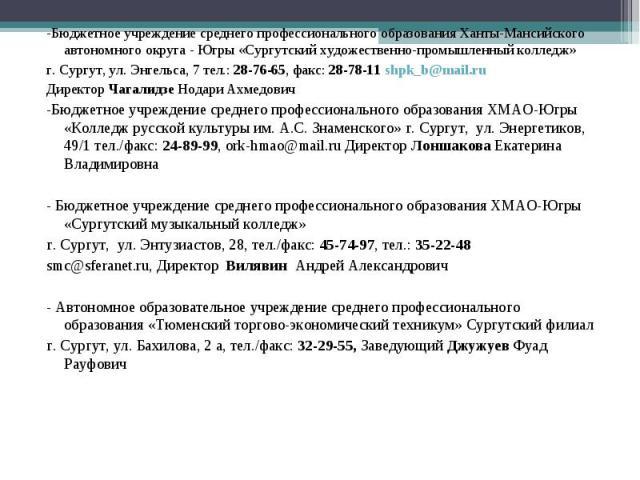 -Бюджетное учреждение среднего профессионального образования Ханты-Мансийского автономного округа - Югры «Сургутский художественно-промышленный колледж» -Бюджетное учреждение среднего профессионального образования Ханты-Мансийского автономного округ…