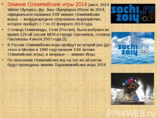 Зимние Олимпийские игры 2014 (англ. 2014 Winter Olympics, фр. Jeux Olympiques d'