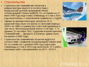 Строительство Строительство Строительство олимпийских объектов и инфраструктуры