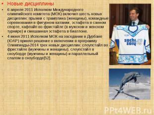 Новые дисциплины Новые дисциплины 6 апреля 2011 Исполком Международного олимпийс