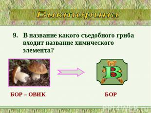 9. В название какого съедобного гриба входит название химического элемента? 9. В
