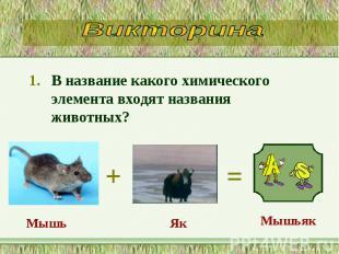 В название какого химического элемента входят названия животных? В название како