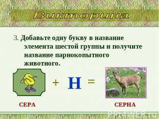 3. Добавьте одну букву в название элемента шестой группы и получите название пар