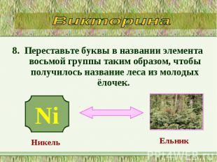 8. Переставьте буквы в названии элемента восьмой группы таким образом, чтобы пол