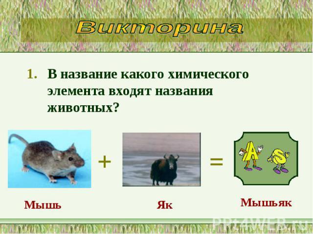 В название какого химического элемента входят названия животных? В название какого химического элемента входят названия животных?