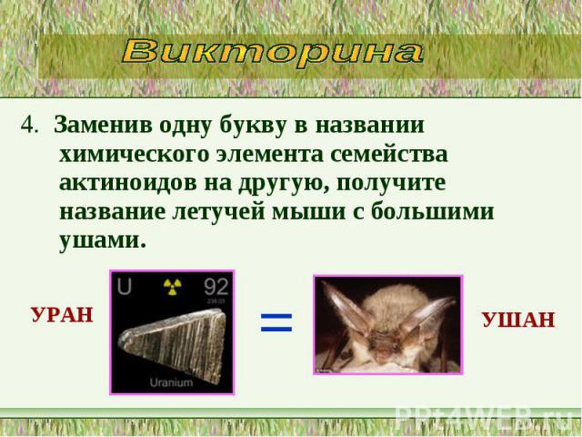 4. Заменив одну букву в названии химического элемента семейства актиноидов на другую, получите название летучей мыши с большими ушами. 4. Заменив одну букву в названии химического элемента семейства актиноидов на другую, получите название летучей мы…