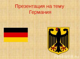 Презентация на тему Германия