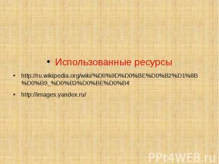 Использованные ресурсы http://ru.wikipedia.org/wiki/%D0%9D%D0%BE%D0%B2%D1%8B%D0%