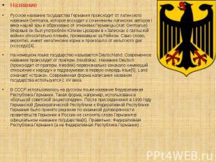 Название Название Русское название государства Германия происходит от латинского