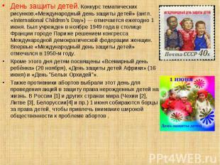 День защиты детей. Конкурс тематических рисунков.«Международный день защиты дете