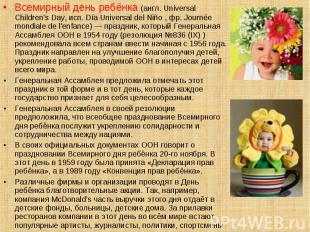 Всемирный день ребёнка (англ. Universal Children's Day, исп. Día Universal del N