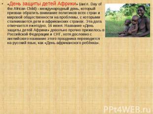 «День защиты детей Африки» (англ. Day of the African Child) - международный день