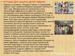 История Дня защиты детей Африки История Дня защиты детей Африки Надпись на плака