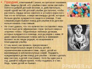 Праздник, отмечаемый 1 июня, не зря носит название День Защиты Детей. «От улыбки