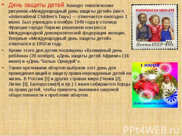 День защиты детей. Конкурс тематических рисунков.«Международный день защиты детей» (англ. «International Children's Day») — отмечается ежегодно 1 июня. Был учрежден в ноябре 1949 года в столице Франции городе Париже решением конгресса Международной …