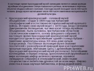 Краснодарский краеведческий – головной музей объединения-создан в 19