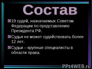 19 судей, назначаемых Советом Федерации по представлению Президента РФ. 19 судей