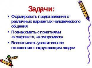 Формировать представления о различных вариантах человеческого общения Формироват