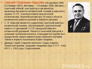 Серге й Па влович Королёв (30 декабря 1906 (12 января 1907), Житомир — 14 января