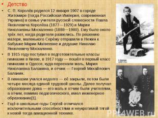 Детство Детство С. П. Королёв родился 12 января 1907 в городе Житомире (тогда Ро
