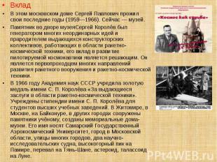 Вклад Вклад В этом московском доме Сергей Павлович прожил свои последние годы (1