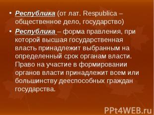 Республика (от лат. Respublica – общественное дело, государство) Республика (от