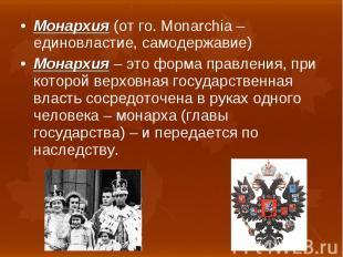 Монархия (от го. Monarchia – единовластие, самодержавие) Монархия (от го. Monarc