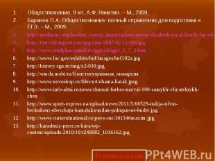 Обществознание. 9 кл. А.Ф. Никитин. – М., 2009. Обществознание. 9 кл. А.Ф. Никит