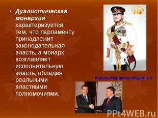 Дуалистическая монархия характеризуется тем, что парламенту принадлежит законода