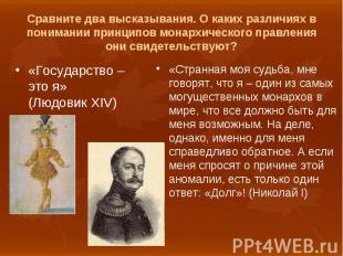 «Государство – это я» (Людовик XIV) «Государство – это я» (Людовик XIV)