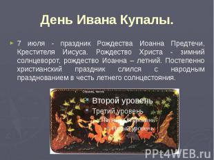 День Ивана Купалы. 7 июля - праздник Рождества Иоанна Предтечи, Крестителя Иисус