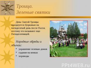 Троица. Зеленые святки День Святой Троицы празднуется Церковью на пятидесятый де