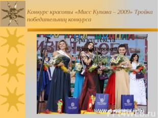 Конкурс красоты «Мисс Купава – 2009» Тройка победительниц конкурса