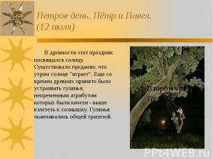 Петров день. Пётр и Павел. (12 июля) В древности этот праздник посвящался солнцу