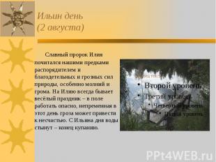 Ильин день (2 августа) Славный пророк Илия почитался нашими предками распорядите