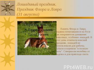 Лошадиный праздник. Праздник Флора и Лавра (31 августа) Память Флора и Лавра, из