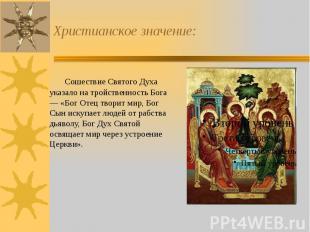 Христианское значение: Сошествие Святого Духа указало на тройственность Бога — «