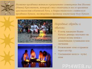 Название праздника возникло в результате совмещения дня Иоанна (Ивана) Крестител