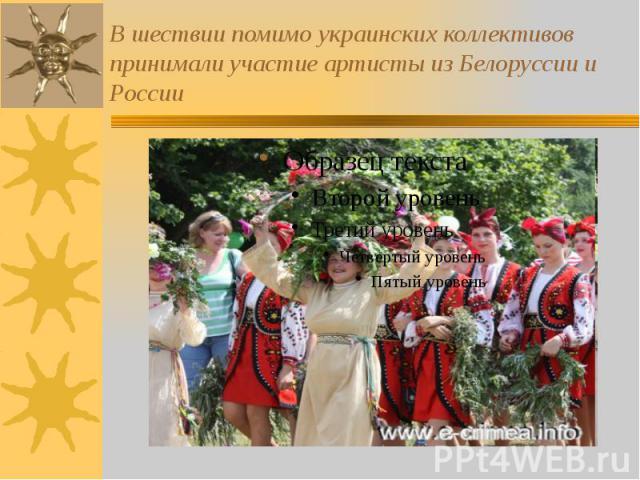 В шествии помимо украинских коллективов принимали участие артисты из Белоруссии и России