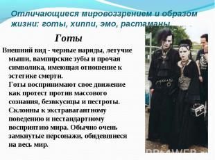 Готы Готы Внешний вид - черные наряды, летучие мыши, вампирские зубы и прочая си