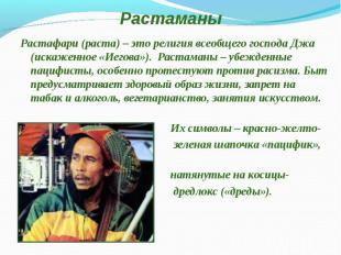 Растафари (раста) – это религия всеобщего господа Джа (искаженное «Иегова»).&nbs