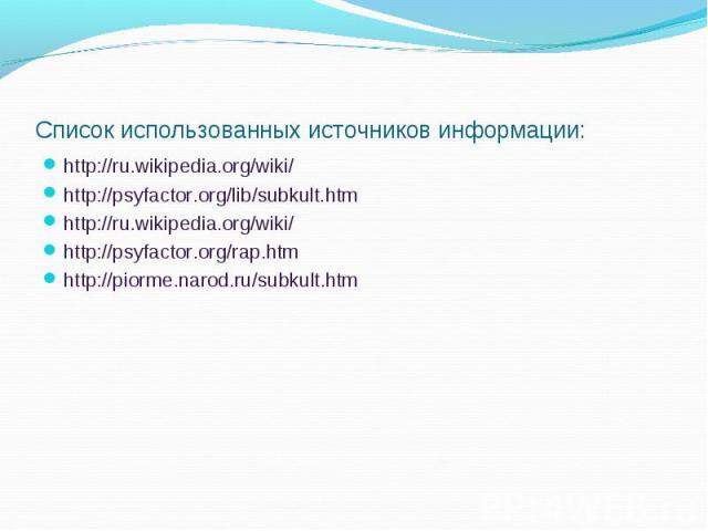 http://ru.wikipedia.org/wiki/ http://ru.wikipedia.org/wiki/ http://psyfactor.org/lib/subkult.htm http://ru.wikipedia.org/wiki/ http://psyfactor.org/rap.htm http://piorme.narod.ru/subkult.htm