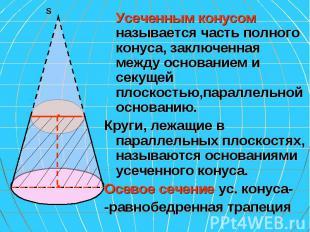 Усеченным конусом называется часть полного конуса, заключенная между основанием
