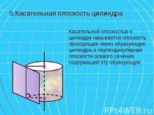 5.Касательная плоскость цилиндра 5.Касательная плоскость цилиндра